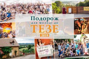 Подорож до Тезе влітку 2019 року